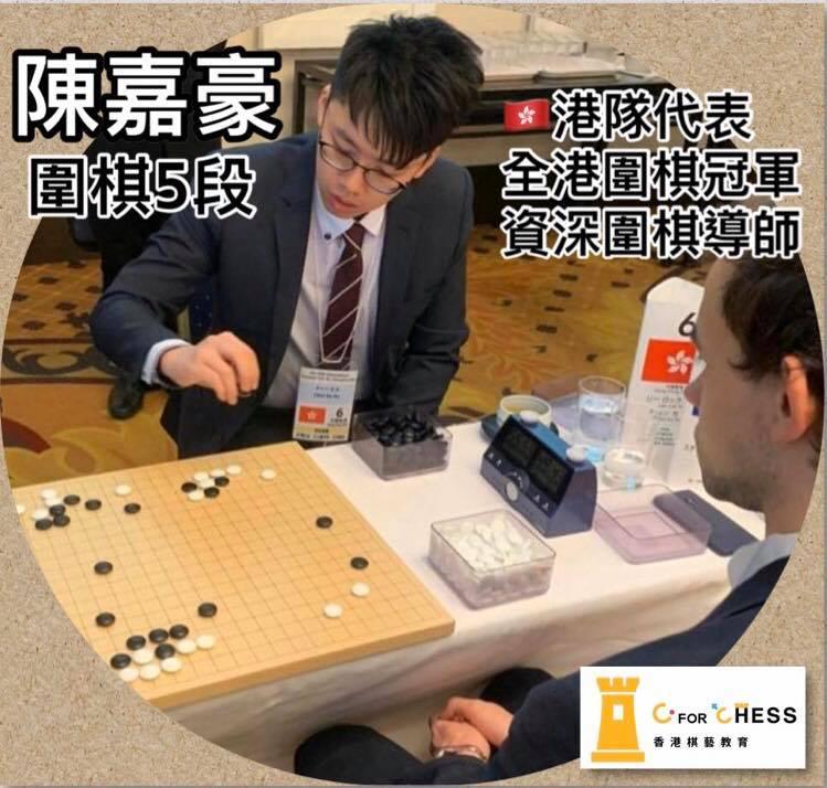 { en: 'C for Chess', cn: '香港棋藝教育' } 1